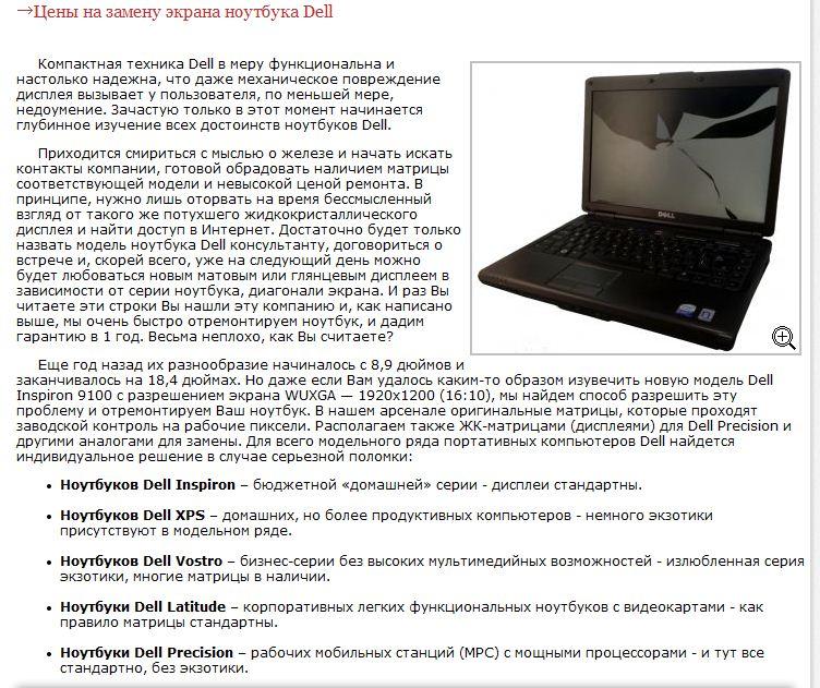 матрицы и дисплеи для ноутбуков Делл