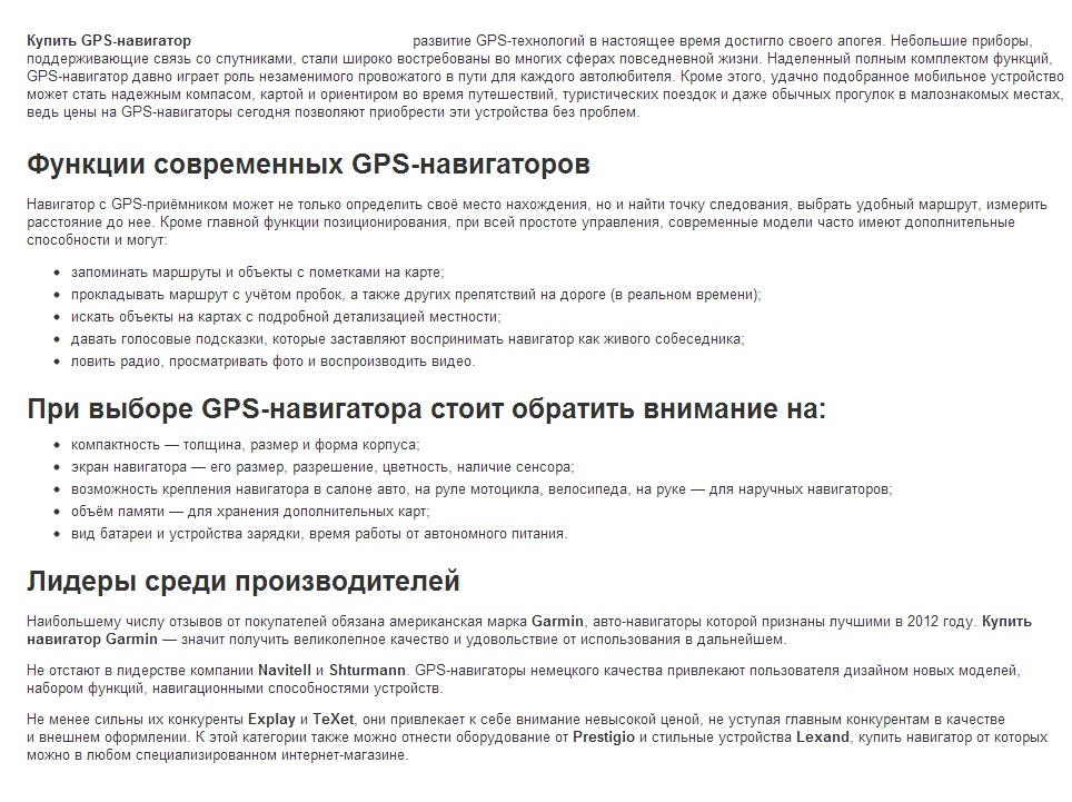 GPS   Купить GPS   каталог  цены в Санкт Петербурге. Интернет магазин электроники ПитерТел
