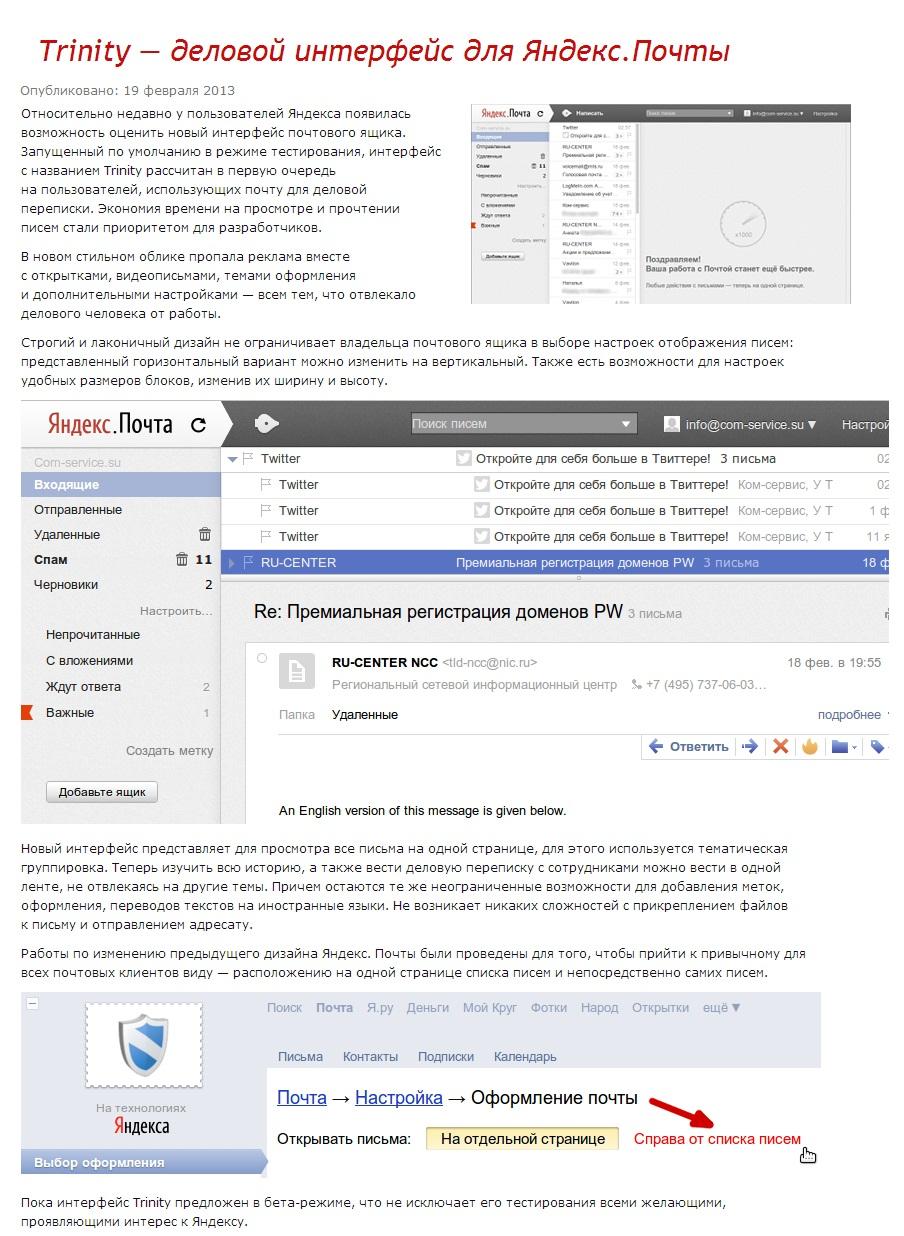 Trinity — деловой интерфейс для Яндекс.Почты Ком сервис