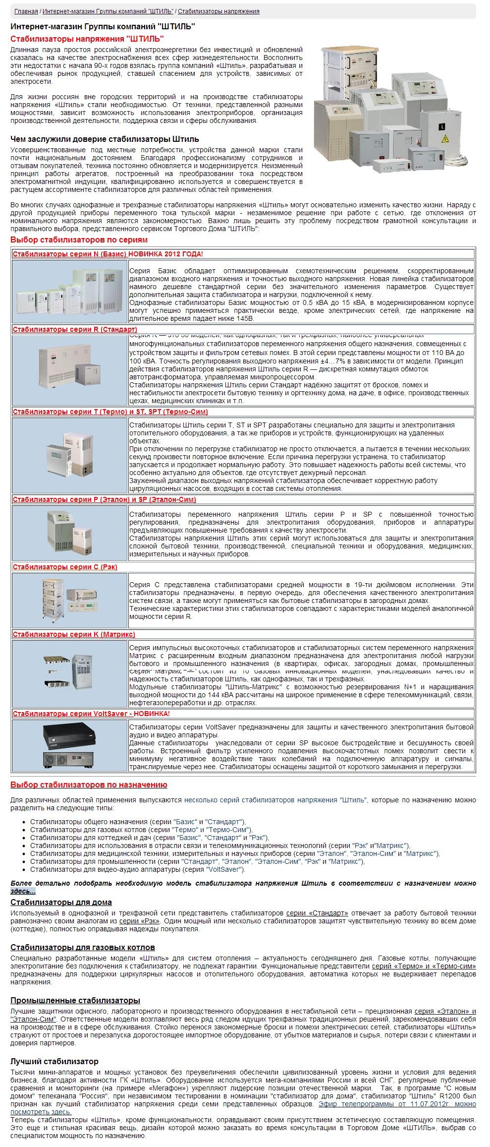 Стабилизаторы напряжения Интернет магазин ГК ШТИЛЬ