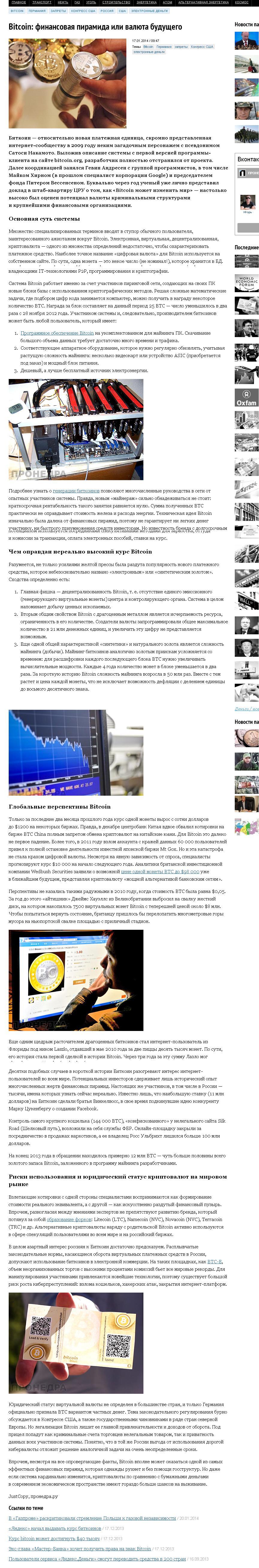 Bitcoin финансовая пирамида или валюта будущего Деньги ПРОНЕДРА