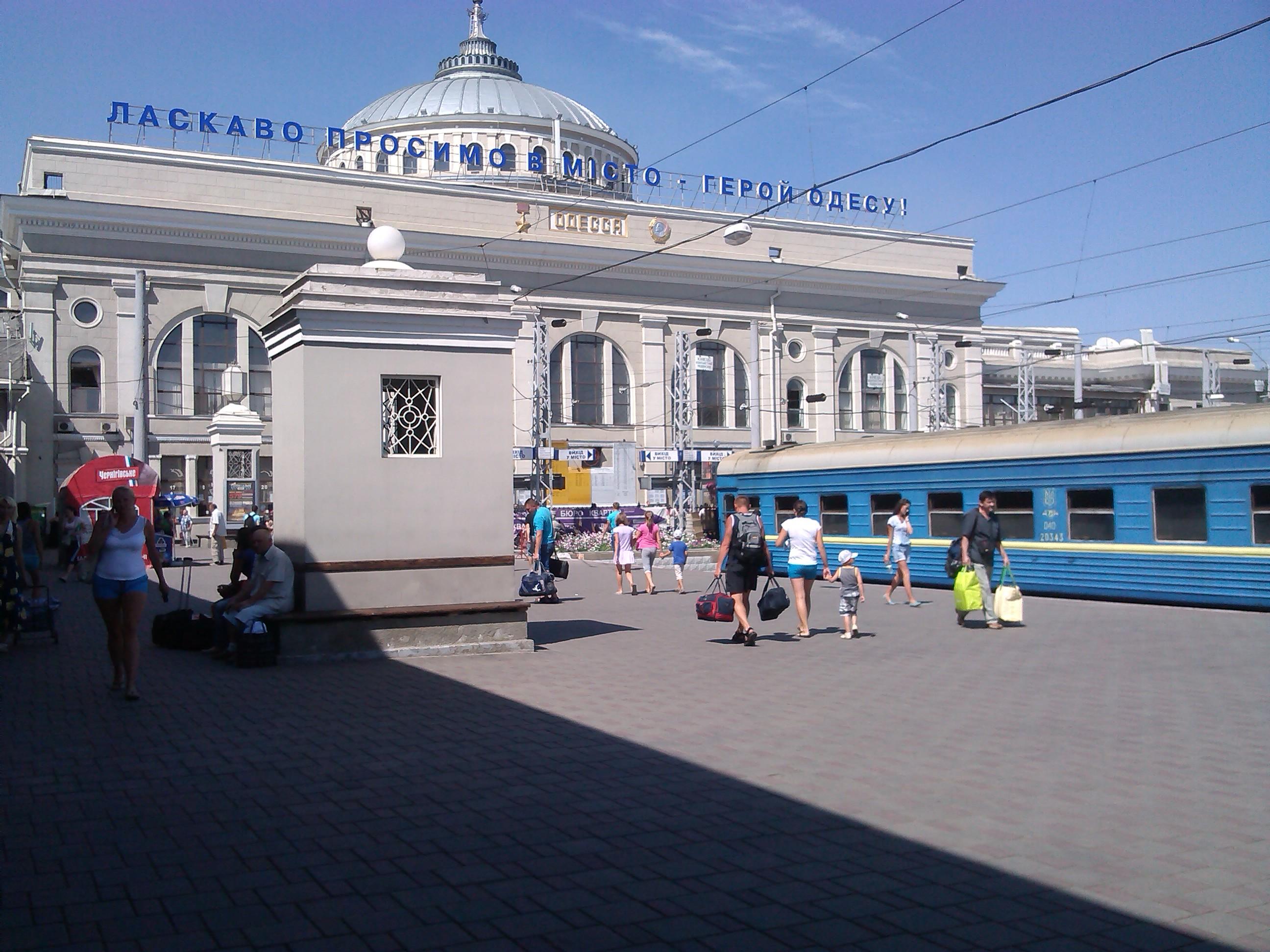 вокзал одесса