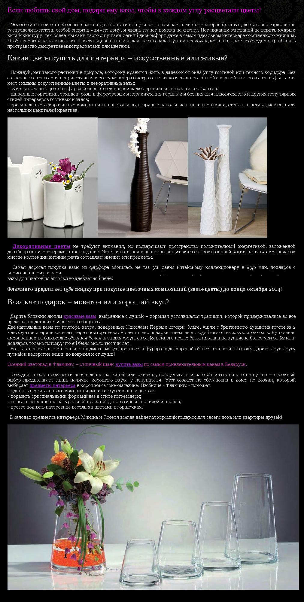 Купить вазу для цветов в Минске и Гомеле