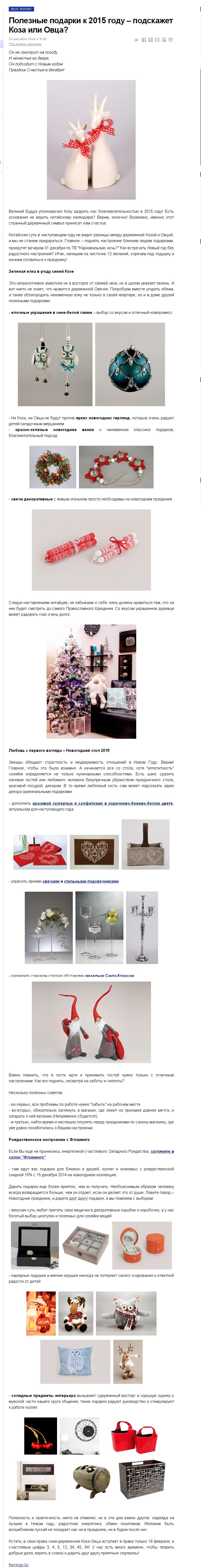 Полезные подарки к 2015 году – подскажет Коза или Овца LADY.TUT.BY
