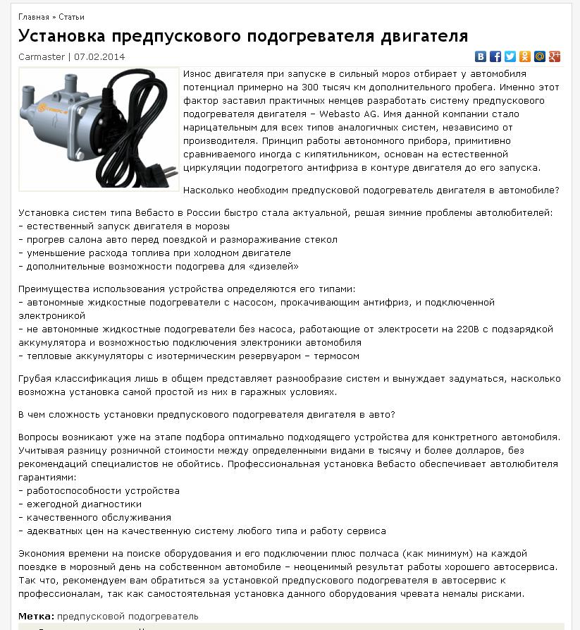 Установка предпускового подогревателя двигателя CARPOD.RU