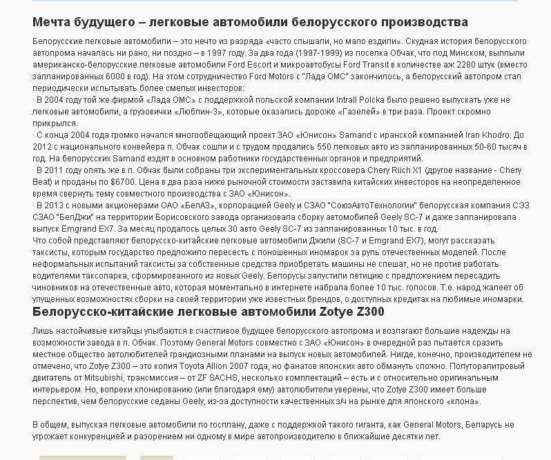 Легковые автомобили иностранно белорусского производства