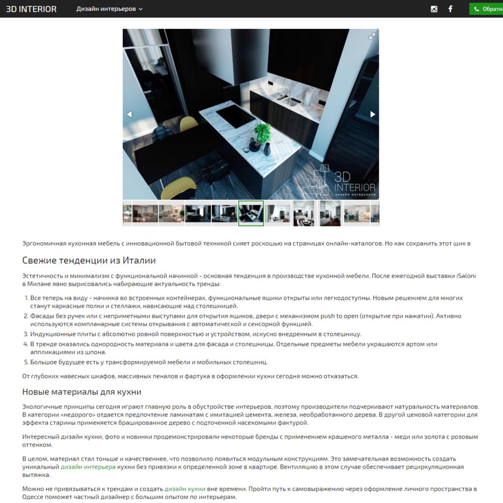 Актуальные новинки дизайна кухни в Одессе