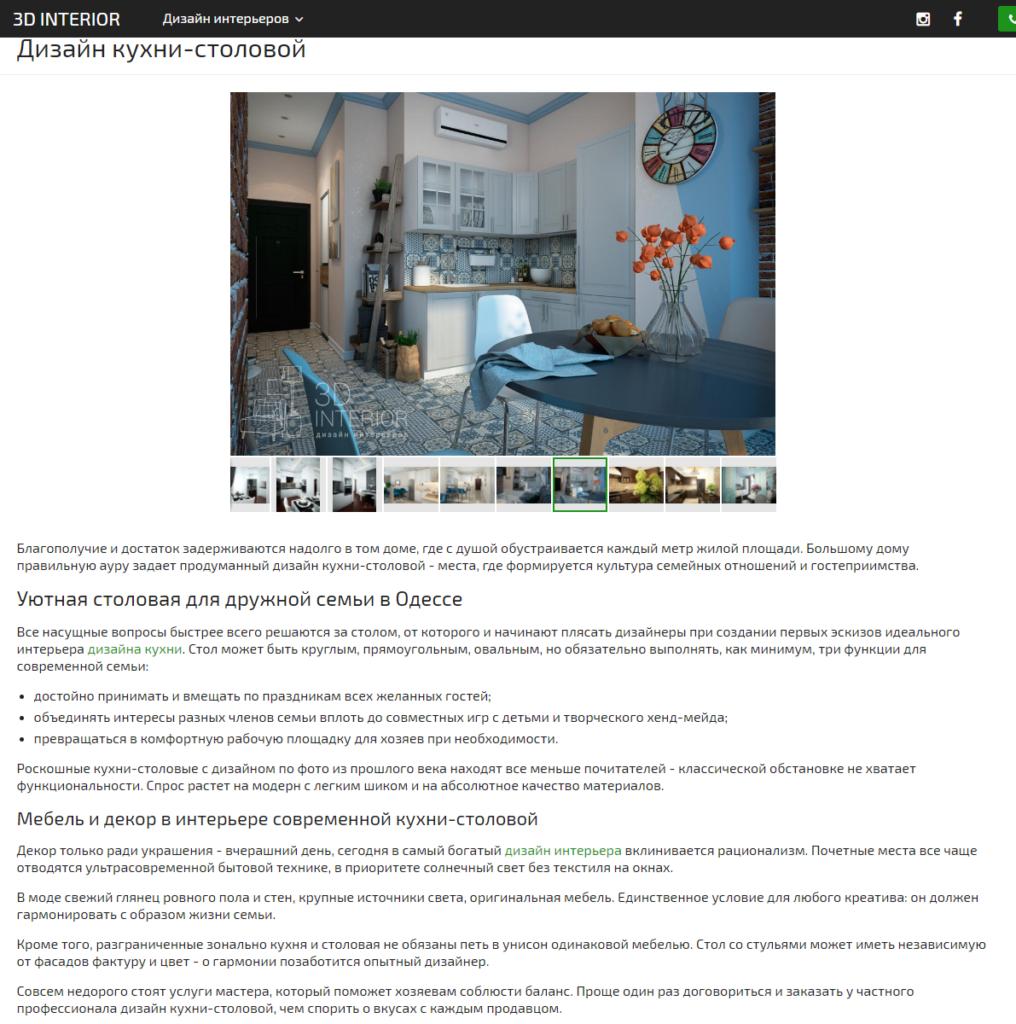 Дизайн кухни-столовой в Одессе _ Помощь дизайнера