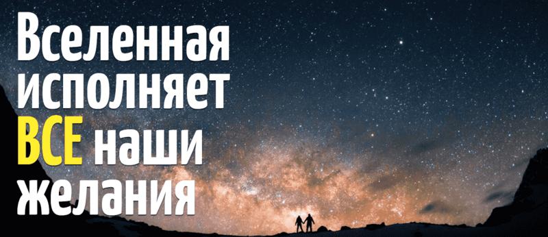Как Вселенная исполняет наши желания. Реальные истории.